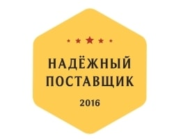Компания ООО «МАС.ВУД» получила звание «Надежный поставщик - 2016»